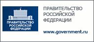 Официальный сайт правительства РФ